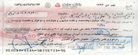 چک ۱۸۰ میلیونی به نیت مرتضی پاشایی + عکس