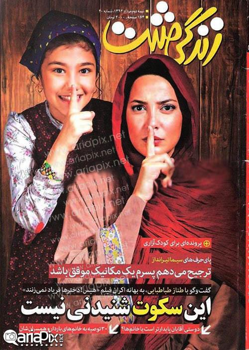 مجموعه عکسهای جالب بازیگران و هنرمندان برجلد مجلات/ویژه پاییز ۹۲