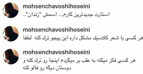 واکنش تند محسن چاوشی به انتقاد کنندگان در اینستاگرام!+عکس