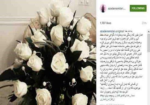 درخواست آزاده نامداری از مردم درباره جنجال ازدواج مجددش! + عکس