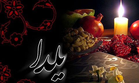 شب یلدا از تاریخچه تا شعری خواندنی برای این شب!
