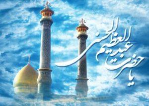 اشعاری از ولادت حضرت عبدالعظیم حسنی(ع) را بخوانید!