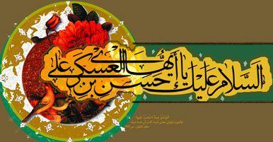 اشعار خواندنی از ولادت امام حسن عسکری علیه السلام!
