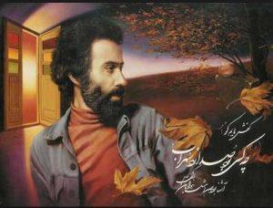 اشعار عاشقانه سهراب سپهری شاعر مشهور ایرانی!