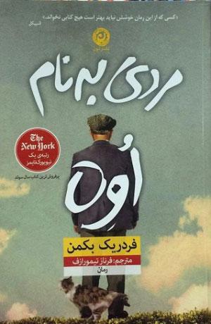 لیست پرفروش ترین کتاب ها که ایرانی ها در ماههای اخیر خوانده اند!!