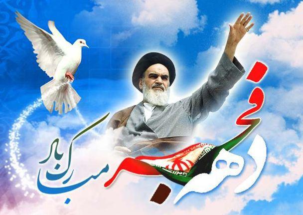 ۲۲ بهمن و اشعاری به مناسبت این روز مهم در تاریخ کشورمان ایران!