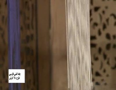 چله کشی فارسی
