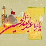 ولادت امام حسین علیه السلام و اشعاری خواندنی در این باره!+تصاویر