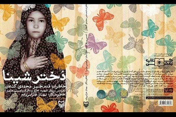 نویسنده کتاب دختر شینا