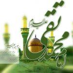 امام محمد تقی علیه السلام و اشعاری به مناسبت تولد ایشان!