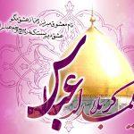 ولادت حضرت ابوالفضل علیه السلام و اشعاری خواندنی در این باره!+تصاویر
