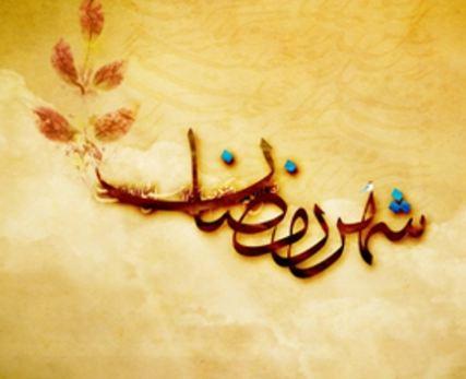 داستانک هایی جالب و خواندنی به مناسبت ماه رمضان!