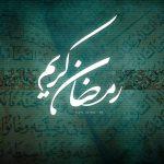 دو داستانک جالب و خواندنی به مناسبت ماه رمضان!
