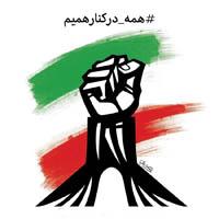 طراحی پوسترهایی برای واکنش به حادثه تروریستی تهران!