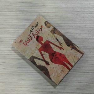 """معرفی و خلاصه ای خواندنی از کتاب """"مردی از آنادانا""""!"""