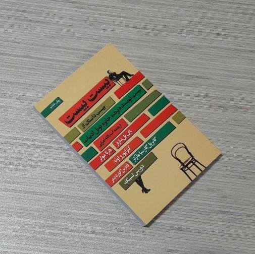 """معرفی و خلاصه ای خواندنی از کتاب """"بیست بیست""""!"""