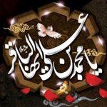 اشعار شهادت امام محمد باقر علیه السلام!