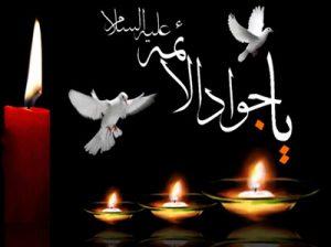 اشعار شهادت امام محمد تقی علیه السلام!