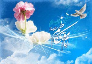اشعاری درباره ولادت امام موسی کاظم (ع)