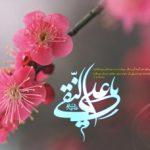 اشعاری خواندنی درباره ولادت امام هادی (ع)