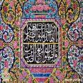 کاشی هفت رنگ از صنایع دستی زیبای شیراز!