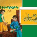 آموزش مهارتهای زندگی با کتاب «به دیوارها بخند» سید علی شجاعی!