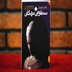 معرفی کتاب «سمفونی مردگان» از ماندگارترین کتابهای ادبیات ایران!