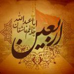 اشعار اربعین حسینی و چهلمین روز واقعه کربلا!