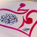 اشعاری خواندنی به مناسبت ولادت پیامبر اکرم (ص)