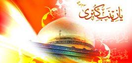 اشعاری خواندنی به مناسبت ولادت حضرت زینب کبری (س)!