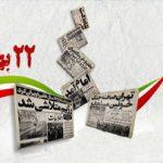 تصاویری از ۲۲ بهمن ۱۳۵۷ روز پیروزی انقلاب اسلامی!
