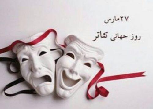 روز جهانی تئاتر