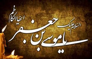 دعای توسل به امام موسی کاظم (ع) و اشعاری خواندنی درباره ایشان!