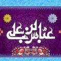 ماجرای ازدواج حضرت علی (ع) با ام البنین و ولادت حضرت ابوالفضل(ع)!+شعر