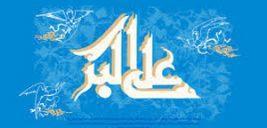 زندگی نامه حضرت علی اکبر (ع) و چند شعر به مناسبت ولادت ایشان!