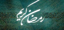 آداب ماه مبارک رمضان و جایزه های فرد روزه دار!