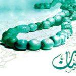 شعرهای مناجاتی ماه مبارک رمضان!