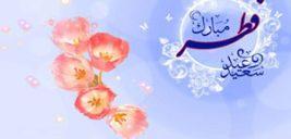 دو شعر خواندنی به مناسبت عید فطر یکی از جشن های مهم مسلمانان!