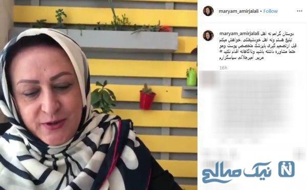 صحبت های مریم امیرجلالی
