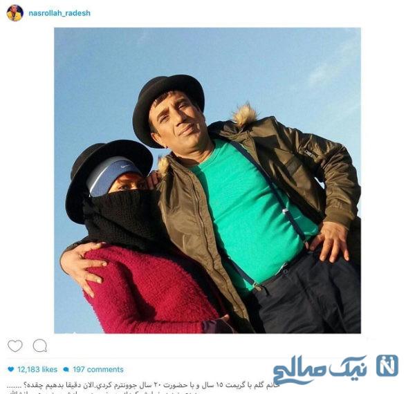 تصاویر نصرالله رادش و همسر دومش , خاص و متفاوت