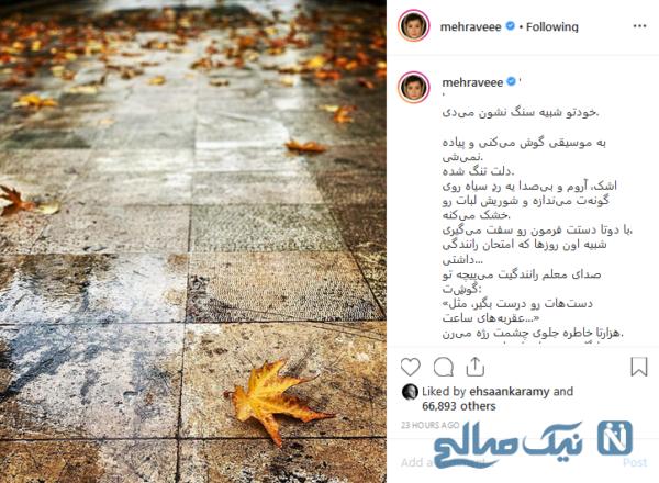 مهراوه شریفی نیا بازیگر ایرانی