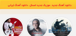 دانلود آهنگ های جدید ایرانی در سایت ۹۸ ایران