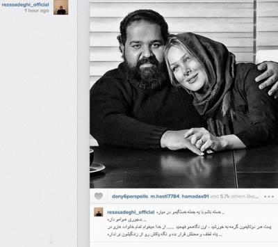 یادداشت عاشقانه رضا صادقی برای همسرش عکس