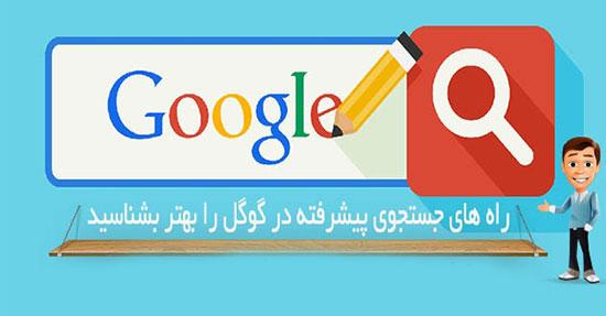 برای اینکه در گوگل پیشرفته تر جستجو کنید این کارها را انجام دهید