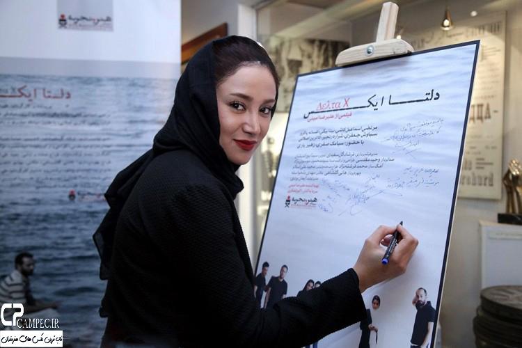 بازیگران مشهور در افتتاحیه فیلم سینمایی دلتا ایکس