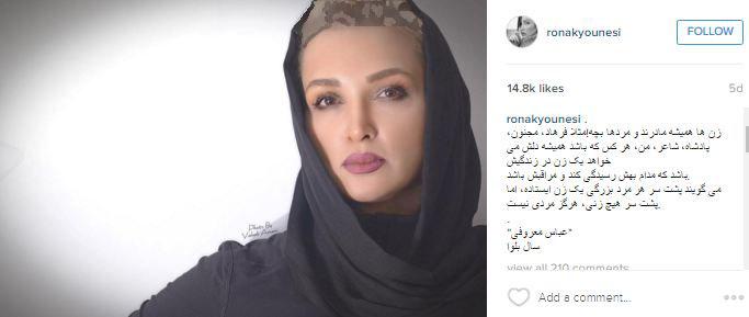 عکسهای جذاب و زیبای روناک یونسی تصاویر