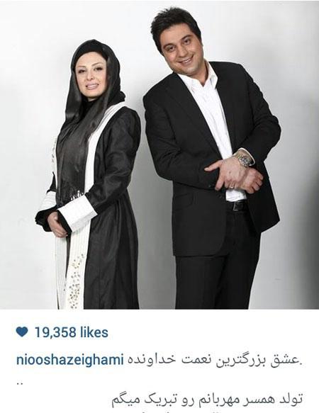 بازیگران مشهور ایرانی و همسرانشان تصاویر