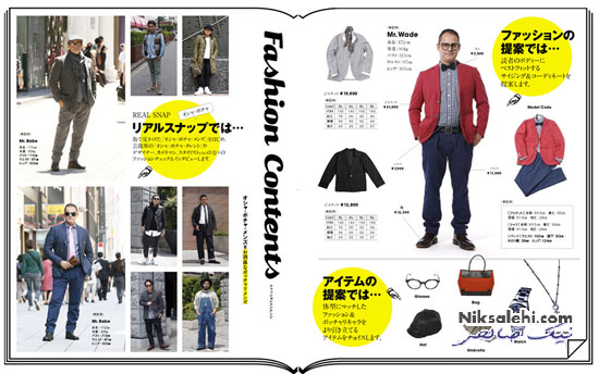 مجله مد وفشن تنها با مدل های مرد چاق و جذاب