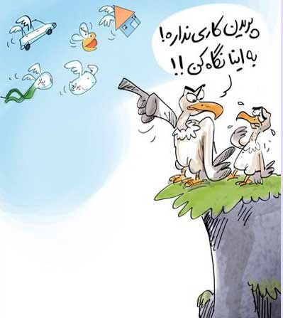کاریکاتور پرواز قیمت ها در همه اجناس br /