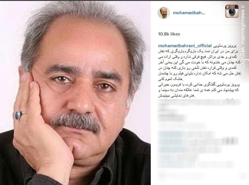 محمد بحرانی و تعریفش از پرویز پرستویی! عکس